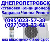 Ремонт,  установка,  заправка кондиционеров (095)023-57-38   (097)388-22-61(Днепропетровск)